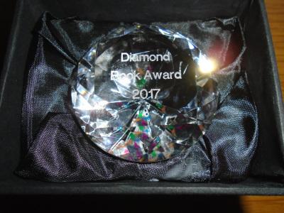 Blog Photo - Diamond Book Award 2017